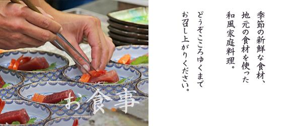 お食事 身延・下部の食材を使った和風家庭料理