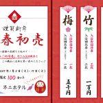 新春初売り入浴券2017