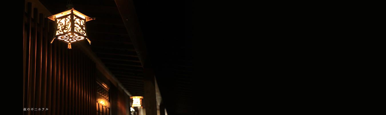 山梨県にある静かな山あいの湯治宿、不二ホテル